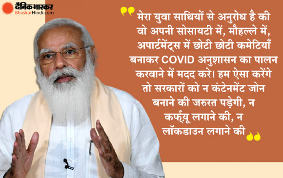 PM Modi का बड़ा संदेश: LOCKDOWN से देश को बचाना है, राज्य सरकारें इसे आखिरी विकल्प के तौर पर इस्तेमाल करें
