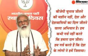 भाजपा का 41वां स्थापना दिवस: प्रधानमंत्री नरेंद्र मोदी बोले- चुनाव जीतने की मशीन नहीं है BJP, हमें हर वर्ग का समर्थन मिल रहा है