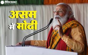 असम विधानसभा चुनाव: PM मोदी ने कहा- असम की जनता ने एक बार फिर NDA सरकार बनाना तय कर लिया है