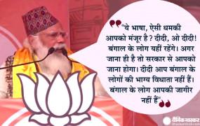 पश्चिम बंगाल चुनाव: ममता के गढ़ में PM मोदी बोले- बंगाल के लोग यहीं रहेंगे, जाना आपको होगा