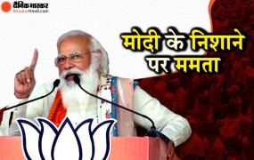 West Bengal Election: ममता के गढ़ में बोले PM मोदी- दीदी के लोग बंगाल की अनुसूचित जाति को भिखारी कहकर अपमान करते हैं