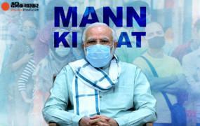 मन की बात: PM मोदी बोले- कोरोनावायरस हम सभी के धैर्य की परीक्षा ले रहा है