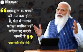 Inside Story: जब PM मोदी बोले- 10 वीं की परीक्षा टालना नहीं रद्द करना ज्यादा सही है