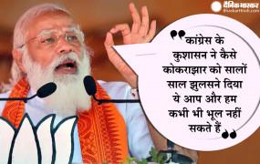 निशाने पर कांग्रेस: असम चुनाव में बोले प्रधानमंत्री नरेंद्र मोदी- कांग्रेस के कुशासन में झुलसा कोकराझार