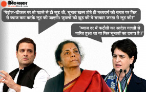 राहुल-प्रियंका ने वित्तमंत्री सीतारमण पर साधा निशाना, कहा- ब्याज दरों को वापस लेना भूल थी या चुनावी दांव