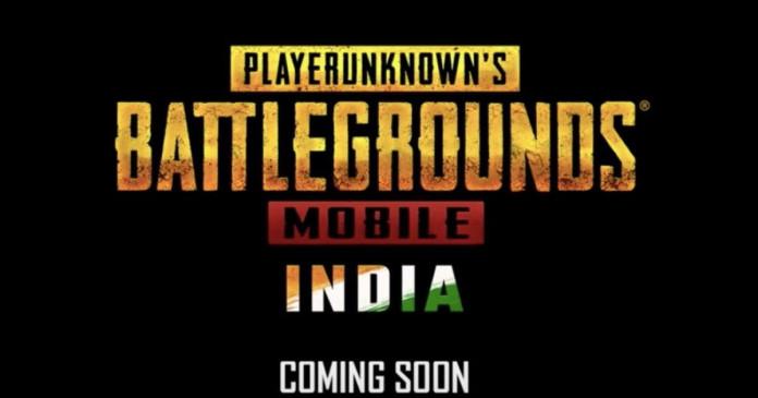 भारत में जल्द लॉन्च होगा PUBG Mobile India! टीजर पोस्ट करके कंपनी ने किया डिलीट