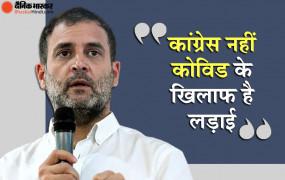 भारत में कोरोना संक्रमण की दूसरी लहर का कहर, सरकार से बोले राहुल - यह लड़ाई कांग्रेस नहीं, बल्कि कोविड के खिलाफ