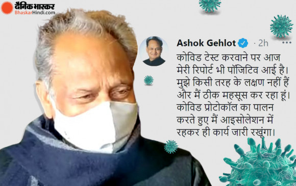 राजस्थान के मुख्यमंत्री अशोक गहलोत कोरोना से संक्रमित, बोले- मुझे किसी तरह के लक्षण नहीं, ठीक महसूस कर रहा हूं