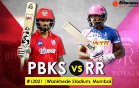 Rajasthan Vs Punjab 4th IPL Match: आज पंजाब से भिड़ेंगी राजस्थान, मुंबई के वानखेडे़ में शाम 7.30 बजे खेला जाएगा मुकाबला
