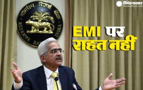 RBI Monetary policy committee: EMI पर नहीं मिलेगी राहत, रिजर्व बैंक ने रेपो रेट में नहीं किया कोई बदलाव