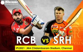 RCB Vs SRH IPL 6th Match: विराट के चैलेंजर्स से भिड़ेंगे हैदराबाद के सनराइजर्स, आज शाम 7.30 बजे चेन्नई में होगा मुकाबला