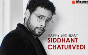 Birthday: सिद्धांत चतुर्वेदी की एक्टिंग देखकर रणवीर सिंह ने कहा था-'तूने तो विस्फोट कर दिया'
