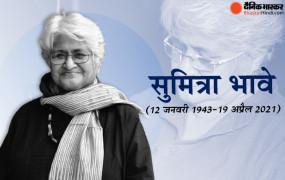 78 साल में फिल्ममेकर 'सुमित्रा भावे' का निधन,जीता था नेशनल अवॉर्ड
