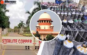 Tamil Nadu: सालों से बंद पड़े वेदांता स्टरलाइट प्लांट में होगा ऑक्सीजन का प्रोडक्शन, SC ने दी अनुमति