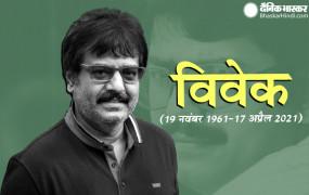 59 साल में साउथ इंडियन एक्टर 'विवेक' का निधन, चेन्नई में थे भर्ती