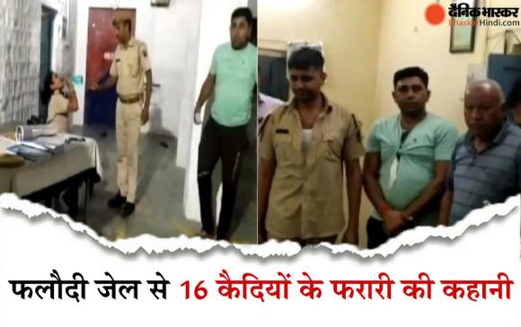 जोधपुर जेल में मिर्च झोंकने की कहानी फिल्मी: दो गार्डों ने फाड़े कपड़े, महिला पुलिसकर्मी ने घायल होने का नाटक किया और भगा दिए 16 कैदी