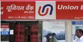 UBI BANK SCAM: 150 करोड़ के घोटाले में 45 आरोपियों के खिलाफ आरोप पत्र दाखिल