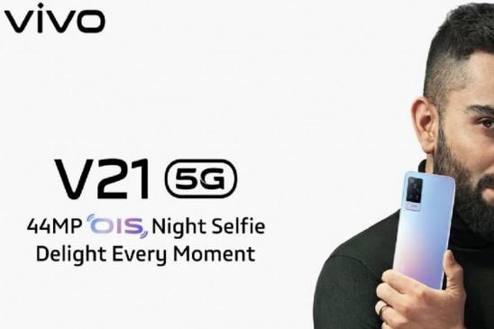 Vivo V21 5G स्मार्टफोन अगले सप्ताह भारत में होगा लॉन्च, जानें संभावित कीमत