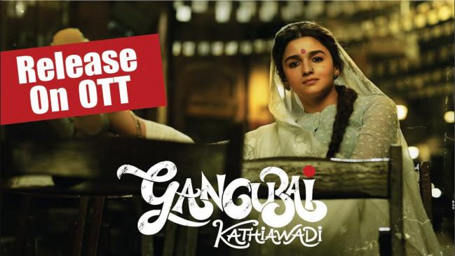 आलिया की 'गंगूबाई काठियावाड़ी' होगी OTT पर रिलीज ! संजय लीला भंसाली को मोटी रकम हुई ऑफर