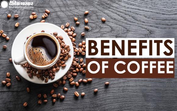 जानिए, कॉफी के अनोखे फायदें, कम कर सकते हैं वजन !