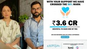 मदद के लिए आगे आए विराट-अनुष्का, कोविड फंड में जमा किए 3.6 करोड़