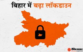 बिहार में 1 जून तक बढ़ा लॉकडाउन, CM नीतीश कुमार ने कहा- पॉजिटिव केस में आई कमी