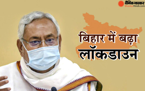 Lockdown: बिहार में 8 जून तक बढ़ा लॉकडाउन, व्यापार के लिए मिलेगी छूट, CM नीतीश कुमार ने किया एलान