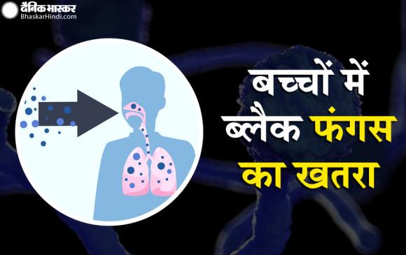 बड़े-बुजर्गों के बाद अब बच्चों को भी संक्रमित कर रहा ब्लैक फंगस, अहमदाबाद में एक 13 साल के बच्चे में पाया गया संक्रमण