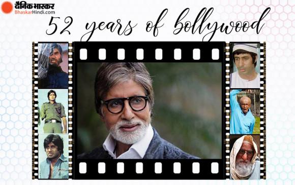 अमिताभ बच्चन ने किए हिंदी सिनेमा में 52 साल पूरे, फोटो शेयर कर कहा- समझ नहीं आ रहा ये समय कैसे बीत गया