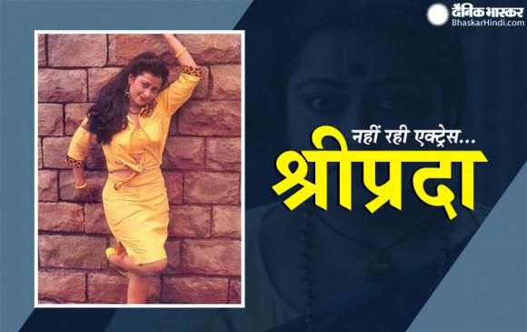 नहीं रही एक्ट्रेस श्रीप्रदा, कोरोना से हुआ निधन, विनोद खन्ना के साथ कर चुकी थी काम