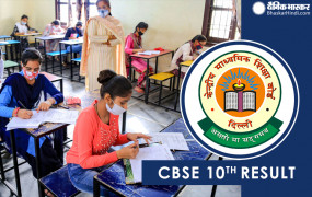 CBSE 10th board results: 20 जून तक आएंगे 10वीं के रिजल्ट, 1 मई को हुई थी परीक्षा