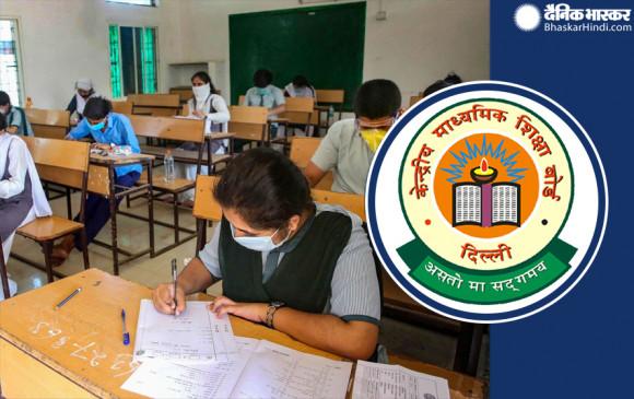 CBSE 12th Board: परीक्षा के आयोजन पर दिल्ली को छोड़ सभी राज्य सहमत, मनीष सिसोदिया ने कहा- सुरक्षा फिर परीक्षा