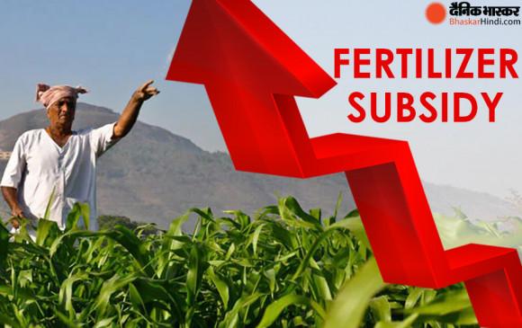 Fertilizer Subsidy Hike: केंद्र ने 140% सब्सिडी बढ़ाई, किसानों को पुरानी दरों पर डीएपी मिलेगा