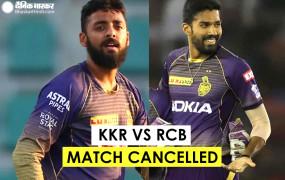IPL में कोरोना की एंट्री, KKR के दो खिलाड़ियों की रिपोर्ट पॉजिटिव, शाम को RCB के खिलाफ होने वाला मैच रिशेड्यूल