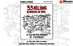 भारत में ऑक्सीजन की कमी पर शार्ली हेब्दो का तंज, 33 करोड़ देवी-देवता फिर भी ऑक्सीजन की कमी