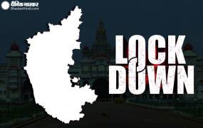 Lockdown: कर्नाटक में 10 से 24 मई तक लॉकडाउन, सीएम बोले- 10 बजे के बाद किसी को भी आने-जाने की अनुमति नहीं