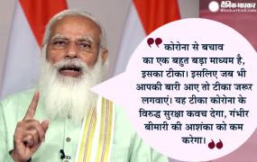 कोरोना महामारी: पीएम मोदी बोले- भारत हिम्मत नहीं हारेगा, हम लड़ेंगे और जीतेंगे