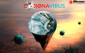 Corona World: 16 करोड़ से अधिक लोग वायरस से संक्रमित हुए, 33.4 लाख लोगों की सांसें थमी