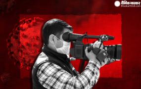 कोरोना की वजह से भारत में गई 300 पत्रकारों की जान, सबसे ज्यादा छोटे कस्बों और गांवों में मौत