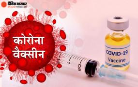 भारत में तेजी से चलाया जा रहा टीकाकरण अभियान, अब तक 18 करोड़ लोगों को लग चुकी है वैक्सीन