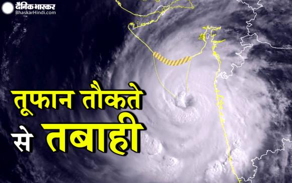 """Cyclone Tauktae Updates: गुजरात के पोरबंदर तट से रात 10 बजे टकरा सकता है तूफान """"तौकते"""" 175 किमी प्रति घंटे की रफ्तार से चलेंगी हवाएं"""