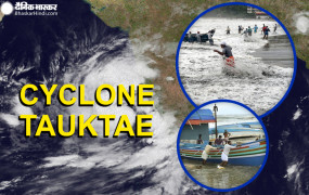 Cyclone Tauktae: गुजरात के तट से टकराएगा तूफान 'तौकते' मौसम विभाग का अलर्ट- 175 KM की रफ्तार से चलेंगी हवाएं, NDRF की टीम तैनात