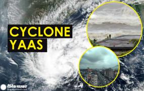 Cyclone yaas: पावरफुल हुआ चक्रवाती तूफान 'यास' 26 मई को बंगाल-ओडिशा के पास से गुजरेगा