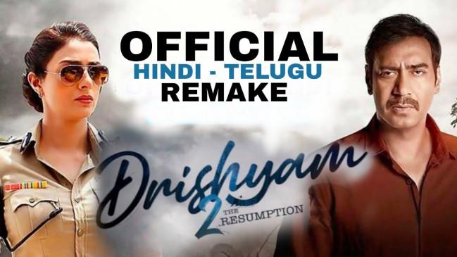 'दृश्यम 2' के रीमेक का ऐलान, क्या इसमें भी नजर आएंगे अजय देवगन ?