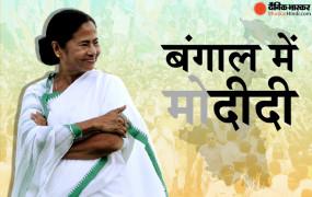 Election Results 2021: बंगाल समेत 5 राज्यों में काउंटिंग जारी, तृणमूल की हैट्रिक