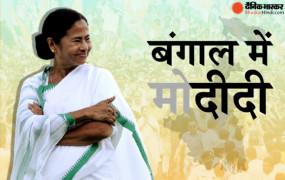 5 राज्यों के नतीजे घोषित, बंगाल में फिर चला ममता बनर्जी का जादू, टीएमसी को मिला पूर्ण बहुमत