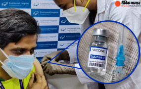 भारत में पहले शख्स को लगाई गई स्पूतनिक V वैक्सीन, एक डोज की कीमत 995.40 रुपए