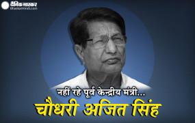 नहीं रहे पूर्व केन्द्रीय मंत्री: चौधरी अजित सिंह का 82 वर्ष की आयु में निधन, कोरोना से थे संक्रमित