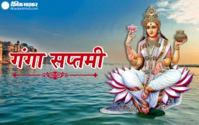 गंगा सप्तमी 2021: जानें इस दिन का महत्व और पूजा का शुभ मुहूर्त