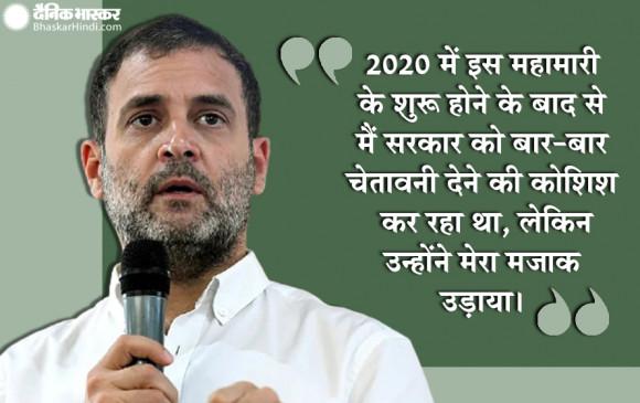 देश में कोरोना के हालातों पर बोले राहुल, सरकार को चेतावनी दी लेकिन मेरा मजाक उड़ाया